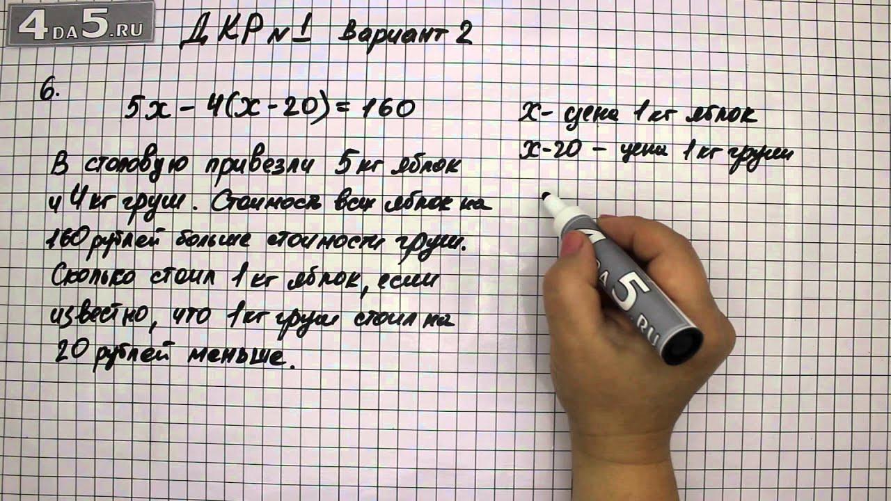 Домашняя контрольная работа № Вариант Задание  Домашняя контрольная работа № 1 Вариант 2 Задание 6