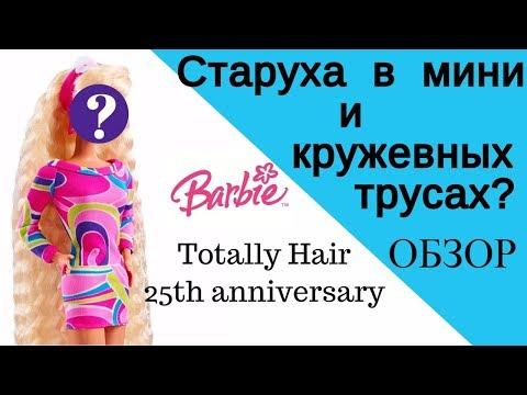Старушка в мини и кружевных трусах! Обзор Barbie Totally hair 25th anniversary DWF49