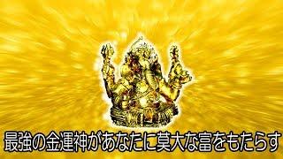 【富裕層への移行】最強の金運神があなたに莫大な富をもたらす【黄金のガネーシャ】