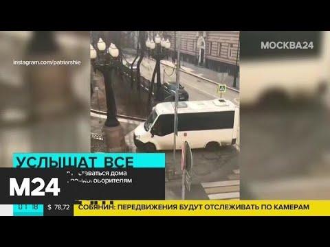 Москвичам о необходимости оставаться дома напоминают по громкоговорителям - Москва 24