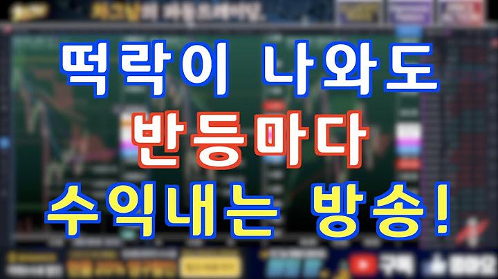 0505 떡락이 나와도 반등마다 수익내는 방송! | 차그남의 파동 트레이딩