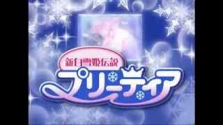 新白雪姫伝説プリーティア OP