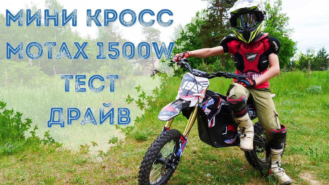 Электромотоцикл Мини Кросс Motax 1500W - Тест Драйв