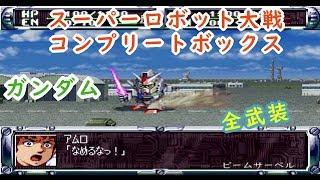 【スパロボ コンプリートボックス】ガンダム全武装