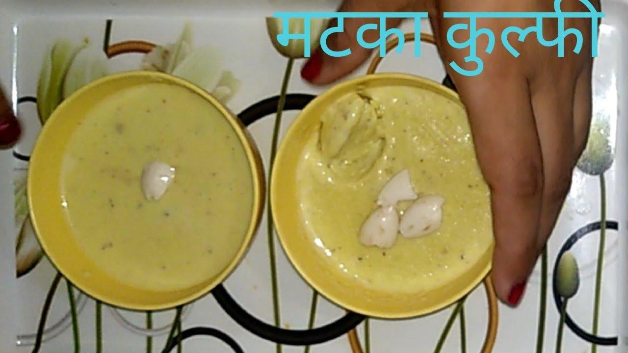 मटका कुल्फी बनाने की विधि   Matka Kulfi Banane ki vidhi ...