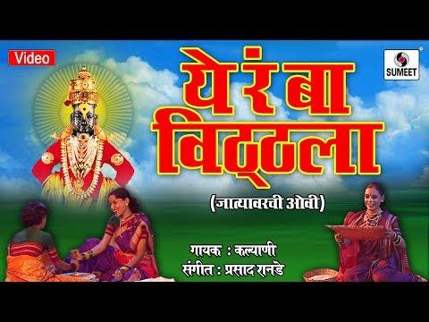 Ya Ra Ba Vitthala - Jatyavarchi Ovi - Pahatechi Bhaktigeete - Sumeet Music India