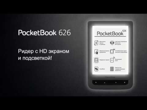 PocketBook 626 RU