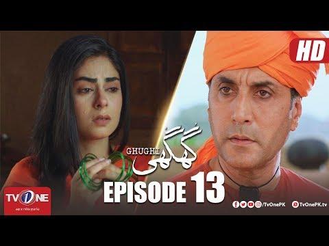 Ghughi | Episode 13 | TV One | 19 April 2018