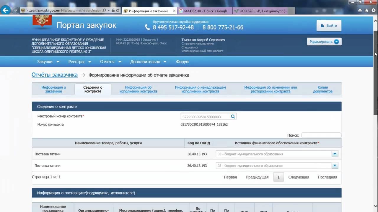 инструкция по заполнению реестра опубликованных контрактов по 44-фз