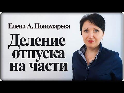 Отпуск по частям. Отпуск только в рабочий или только в выходной день. – Елена А. Пономарева