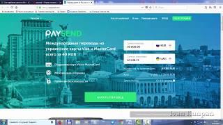 видео Перевод денег