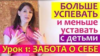видео 6 советов, как приучить ребенка к организованности