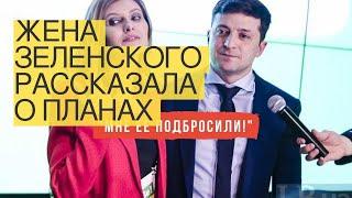 Жена Зеленского рассказала опланах мужа попереговорам сРоссией