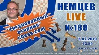 Немцев Live № 188. Титулованный вторник chess.com. Игорь Немцев. Обучение шахматам