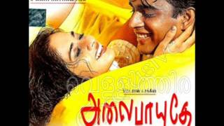 Snehithane snehithane beautiful song from Alaipayuthey