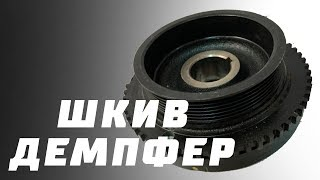 Обзор Шкив-демпфер со ступицей на двигатель ЗМЗ-406