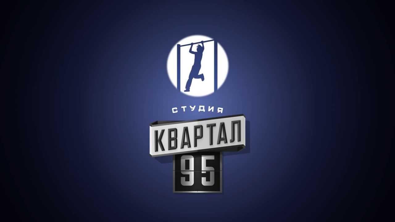 Картинки по запросу Студия_Квартал-95