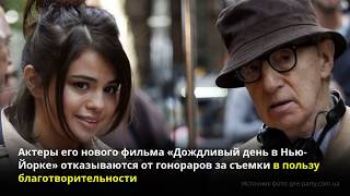 Харрасмент-гейт: известные актеры выступили против Вуди Аллена