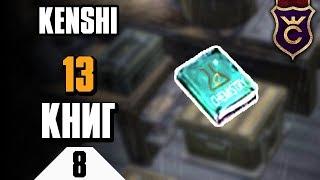 13 Древних Научных Книг ∎ Kenshi прохождение #8