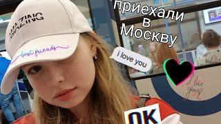 ленинградский вокзал/Приехали в Москву/Первый раз на метро