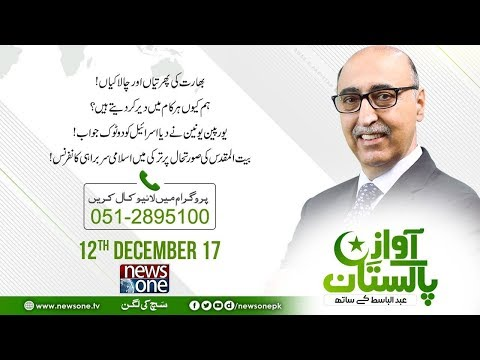 Awaz-E-Pakistan   12 December-2017  