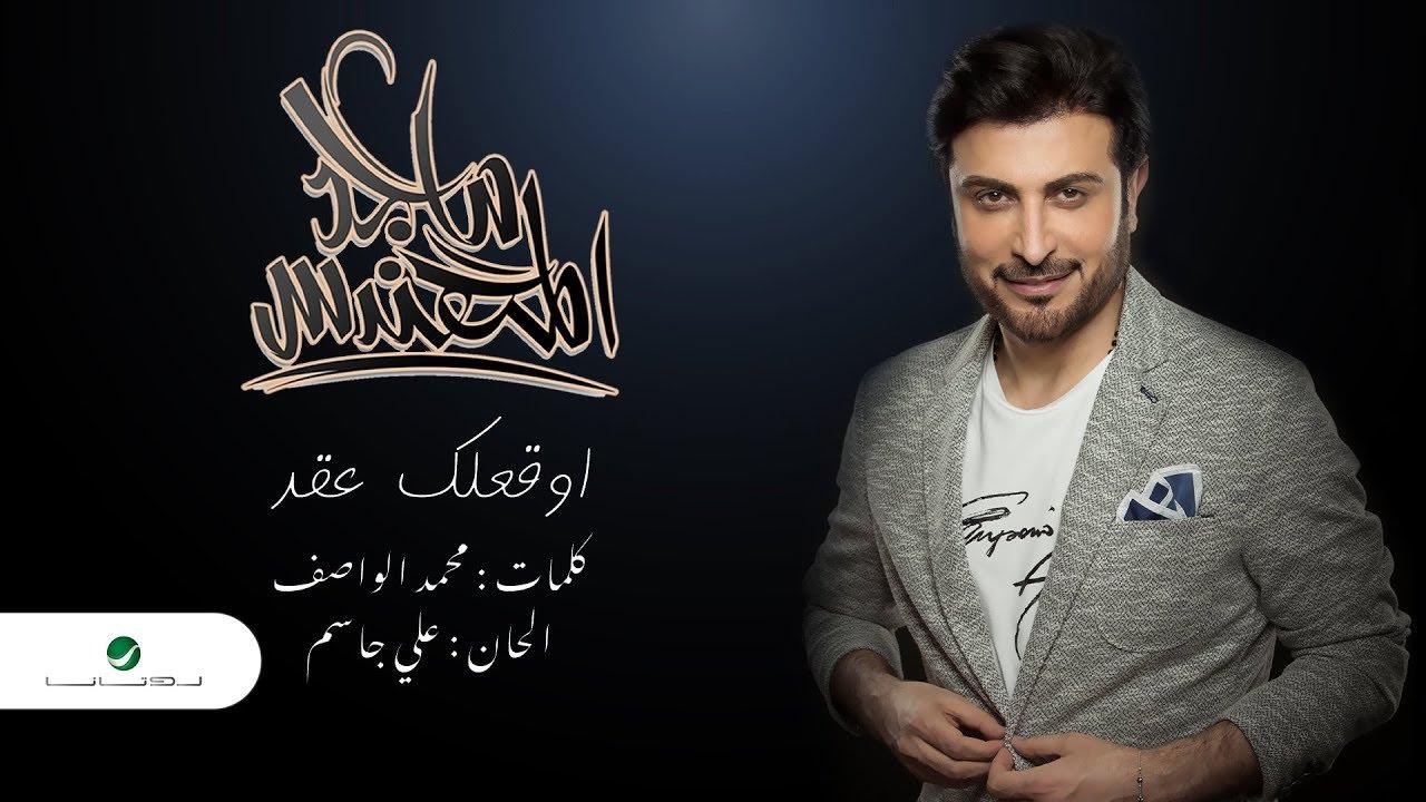 Majid Al Mohandis ... Awaqelek Aaqed - Lyrics 2019   ماجد المهندس ... أوقعلك عقد - بالكلمات