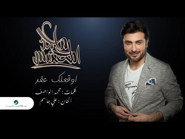 Majid Al Mohandis ... Awaqelek Aaqed - Lyrics 2019 | ماجد المهندس ... أوقعلك عقد - بالكلمات