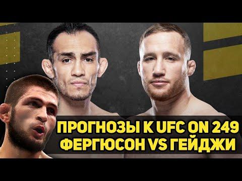 КАРД МЕЧТЫ! (ПОЧТИ) Прогнозы к UFC 249 Тони Фергюсон - Джастин Гейджи