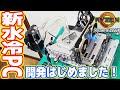 ロマン重視な「水冷ゲーミングPC」の開発!12万円の水冷マザボASRock X570 AQUAを衝動買い!【変態アクアPC#01】