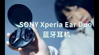 《值不值得买》第277期:不用来听歌的蓝牙耳机_SONY Xperia Ear Duo