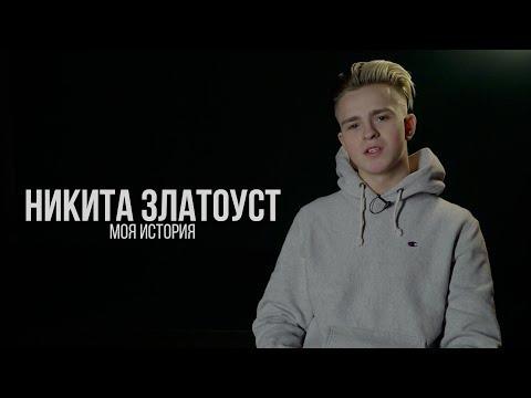 НИКИТА ЗЛАТОУСТ - МОЯ ИСТОРИЯ / Большое интервью