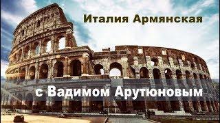 Италия Армянская с Вадимом Арутюновым