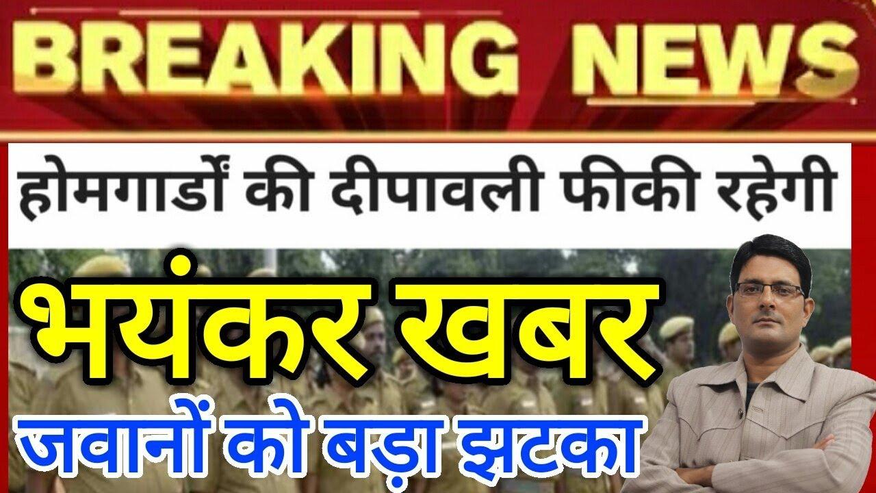 UP होमगार्ड की दीवाली फीकी रहेगी शाम की बड़ी खबर   UPHG Update   Home Guard Salary Bharti News Today