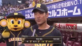 タイガース・中谷選手のヒーローインタビュー動画。 2018/06/16 東北楽...
