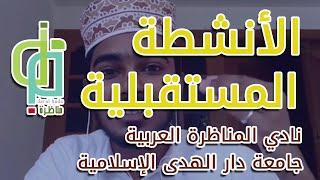 رئيس نادي المناظرة بجامعة دار الهدى الإسلامية يبين أنشطة النادي المستقبلية   جامعة دار الهدى