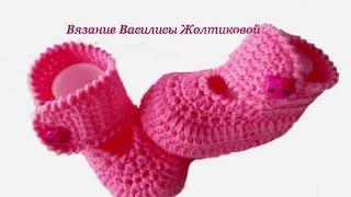 Пинетки крючком с пуговкой//Василиса