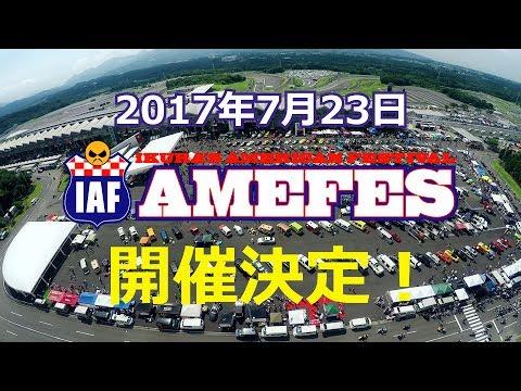 7/23開催! IKURA's American Festival 2017@富士スピードウェイ☆イクラアメフェス