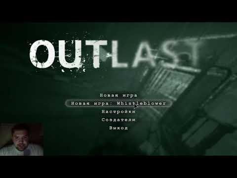 Outlast: делаю хоррор контент, хана нервной системе
