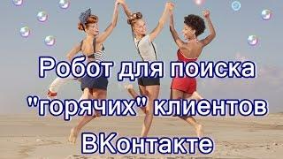 Продвижение ВКонтакте Вашего бизнеса с целью находить клиентов и партнеров