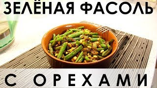116. Стручковая фасоль с кедровыми орехами: гарнир, салат или полноценное блюдо?