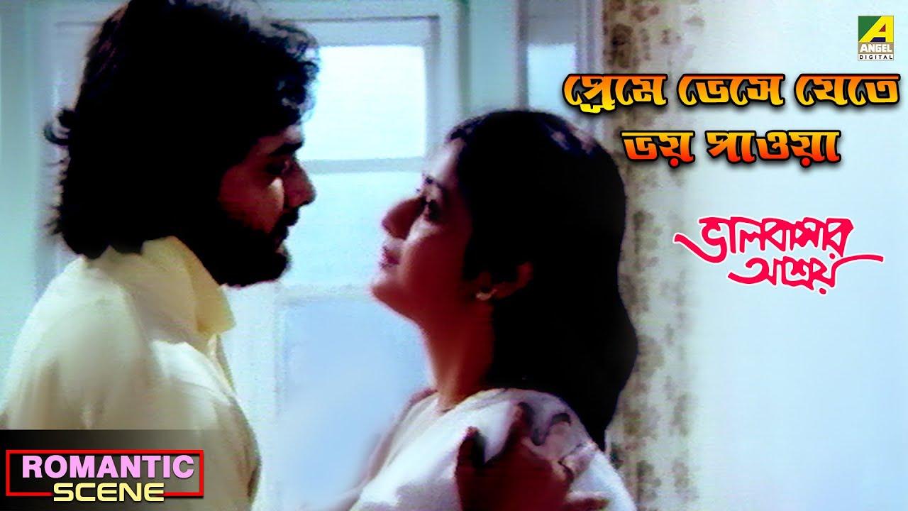প্রেমে ভেসে যেতে ভয় পাওয়া | Romantic Scene | Bhalobasar Ashroy | Bhaskar | Laboni