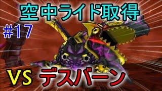 ドラゴンクエストモンスターズジョーカー3 【DQMJ3】 #17 空中ライド取得~デスバーン戦 kazuboのゲーム実況