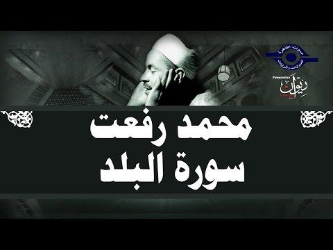 سورة البلد | الشيخ محمد رفعت | تلاوة مجوّدة