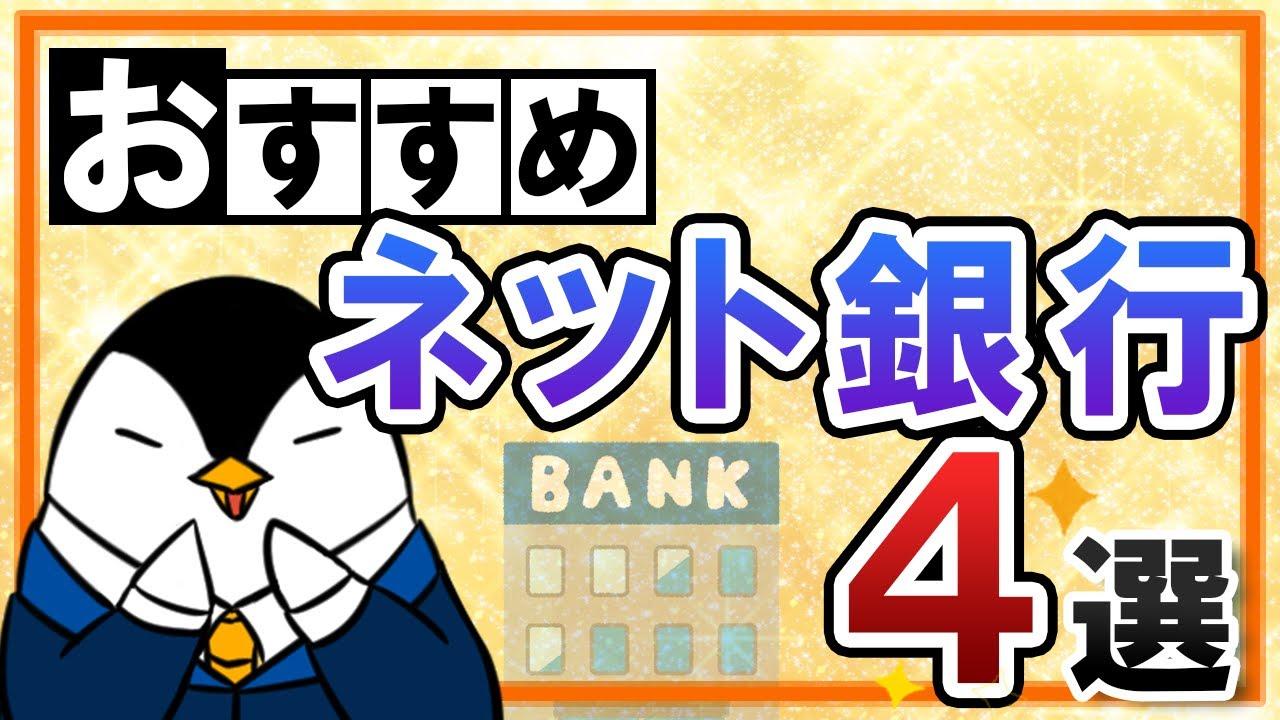 あおぞら 銀行 bank 支店 デメリット