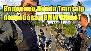 Тест-драйв: впечатления владельца Honda Transalp от BMW RnineT(Это видео снято в городе-герое Волгограде. На прошлой неделе у местного дилера BMW Motorrad -