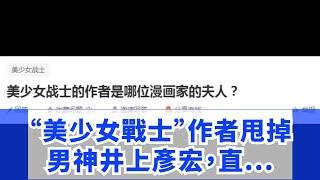 """""""美少女戰士""""作者,甩掉男神井上彥宏,直奔屌絲富堅義博懷抱!"""