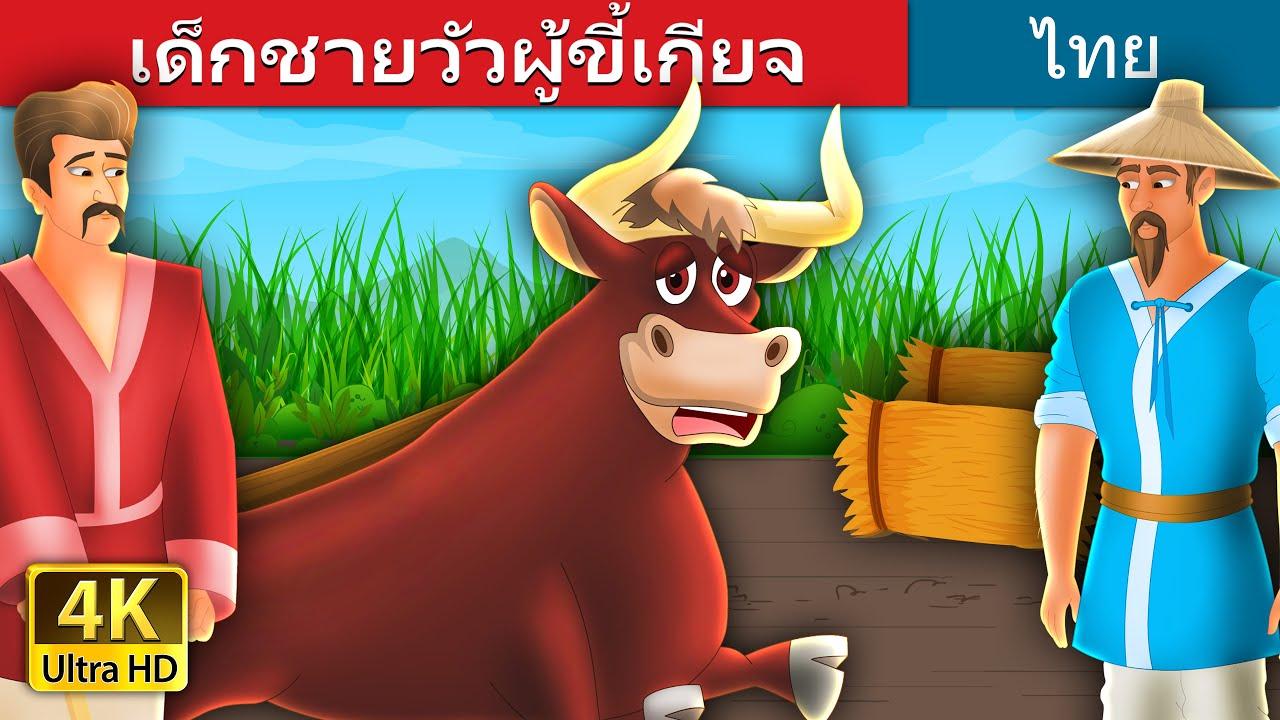 เด็กชายวัวผู้ขี้เกียจ | THE LAZY BULL BOY | Thai Fairy Tales