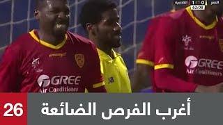 شاهد.. أغرب الفرص الضائعة في الجولة الأخيرة من الدوري