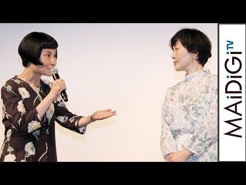 小林聡美、片桐はいりの身体能力を絶賛「この世のものではない」 「コートダジュールN゚10」完成披露舞台あいさつ3