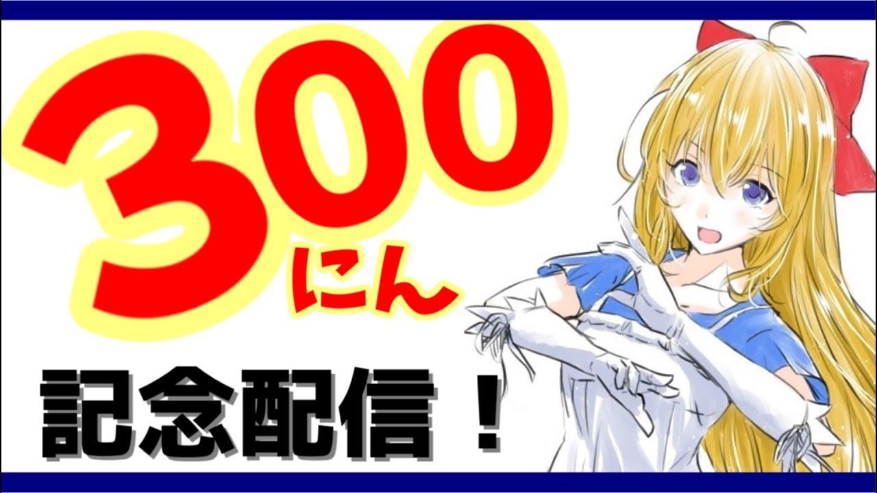 【英語ニキ】300人記念配信【LOVE YOU】